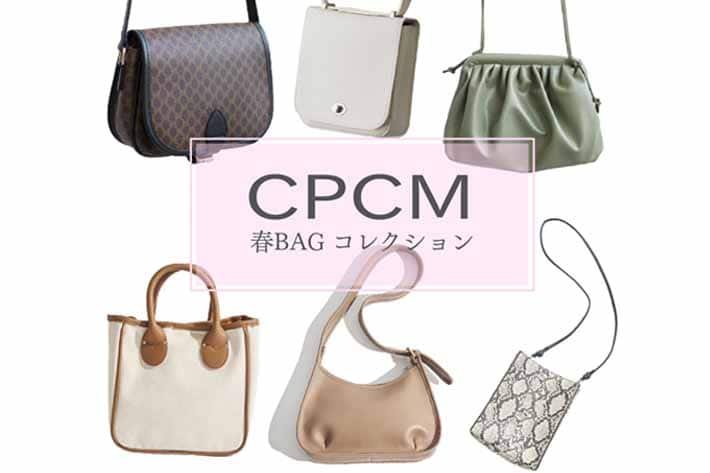 CPCM 春バッグコレクション ~CPCM~