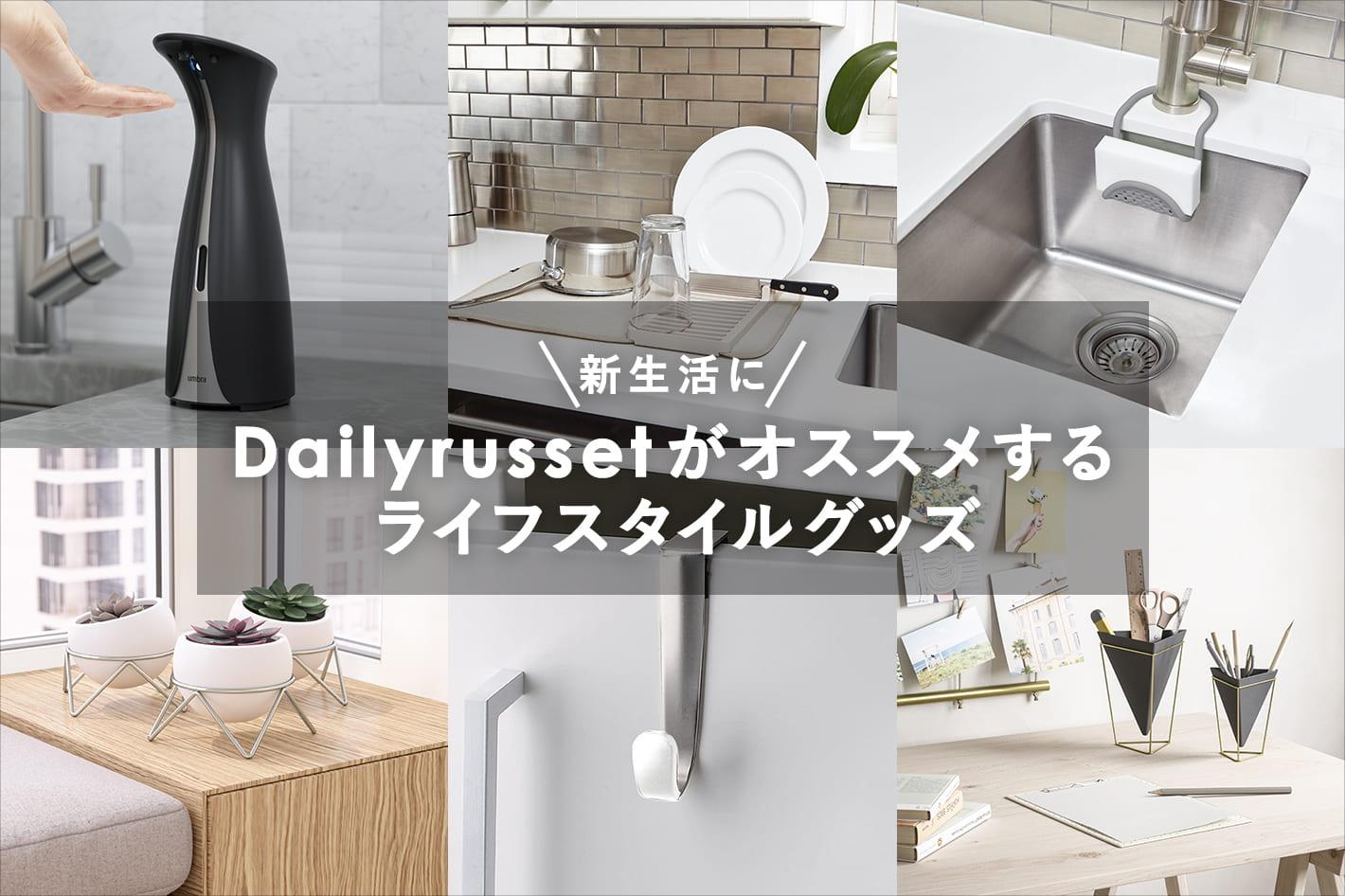 """Daily russet 注目のブランド""""Umbra/アンブラ""""が登場!"""