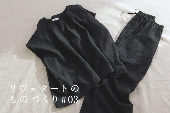 LIVETART リヴェタートのものづくり#3   手仕事を感じるオリーブ柄の刺繍ブラウスとパンツ