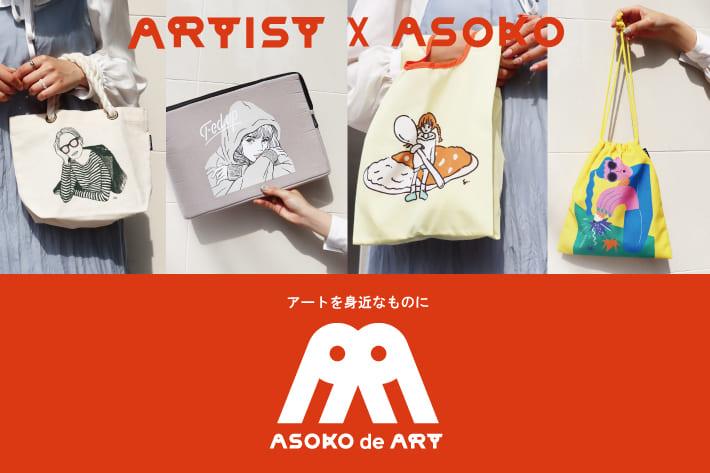 ASOKO 【NEW】ASOKO de ART