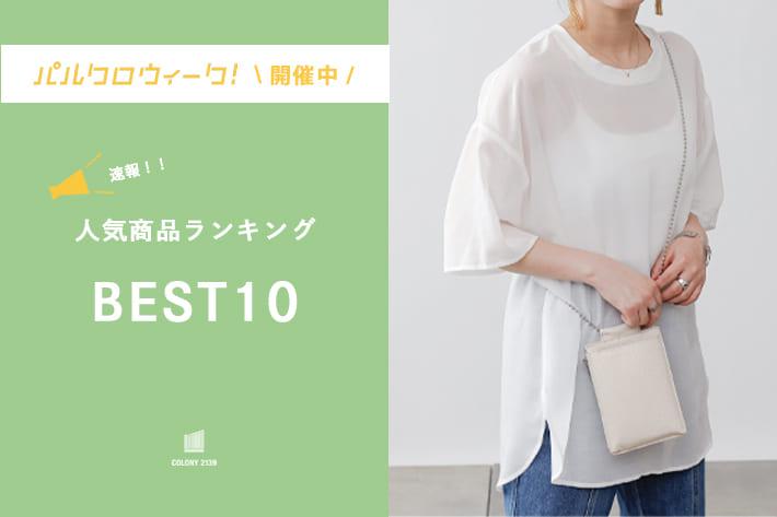 COLONY 2139 【パルクロウィーク開催中】速報!人気商品ランキングBEST10
