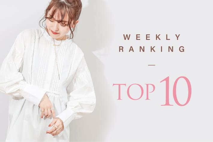 Discoat 速報!WEEKLY RANKING TOP10