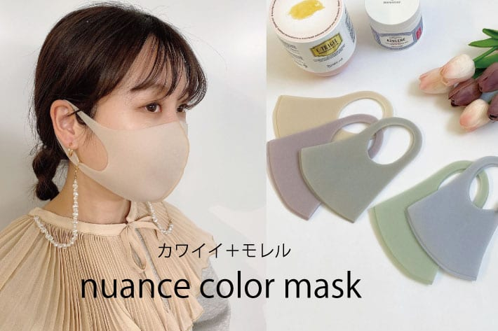 Lattice nuance color mask