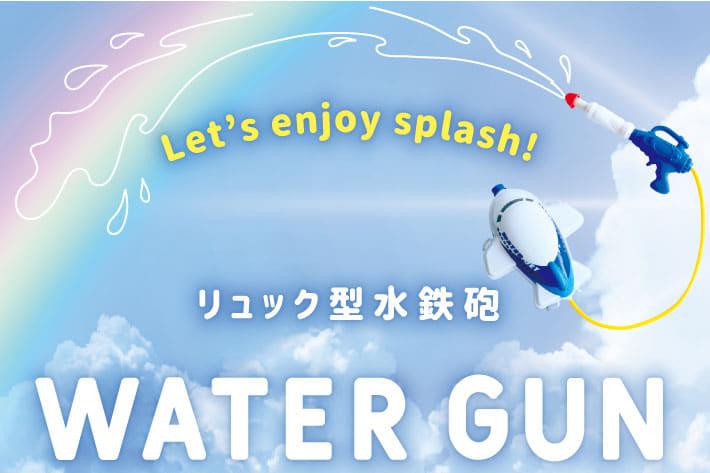 3COINS 【NEW】リュック型水鉄砲がPAL CLOSET初登場‼!