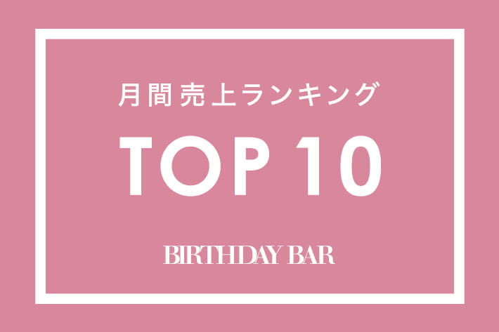 "BIRTHDAY BAR 【BIRTHDAY BAR】月間売れ筋ランキング""TOP10"""