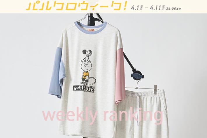 CPCM 【パルクロウィーク開催中】人気商品ランキング!