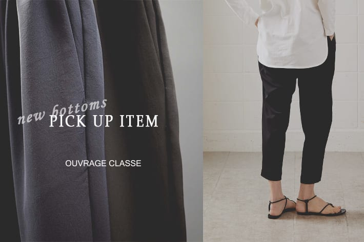 OUVRAGE CLASSE NEW ARRIVAL!!!ギャザーパンツのご紹介です♪