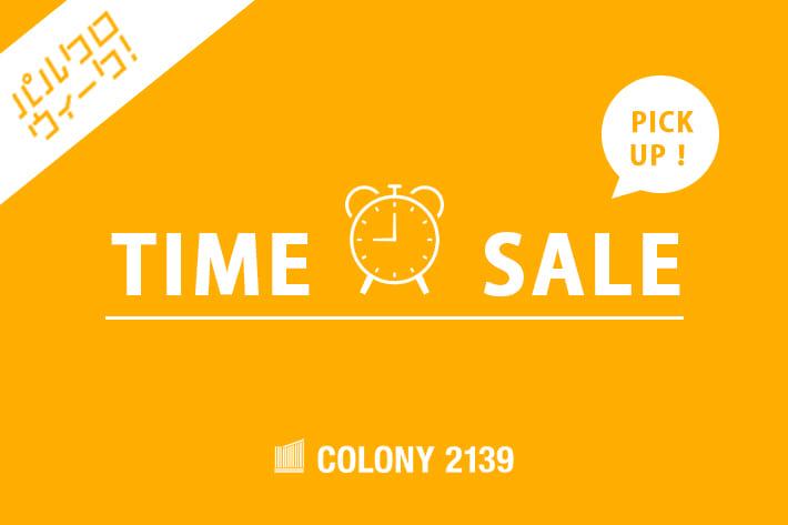 COLONY 2139 【パルクロウィーク開催中】タイムセールおすすめ商品!