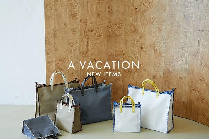 GALLARDAGALANTE 夏のバッグはコレ!「A VACATION」のメッシュバッグに新色と新モデルが登場