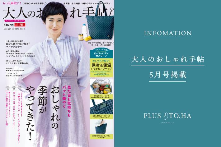 PLUS OTO.HA 大人のおしゃれ手帖 5月号掲載アイテム紹介