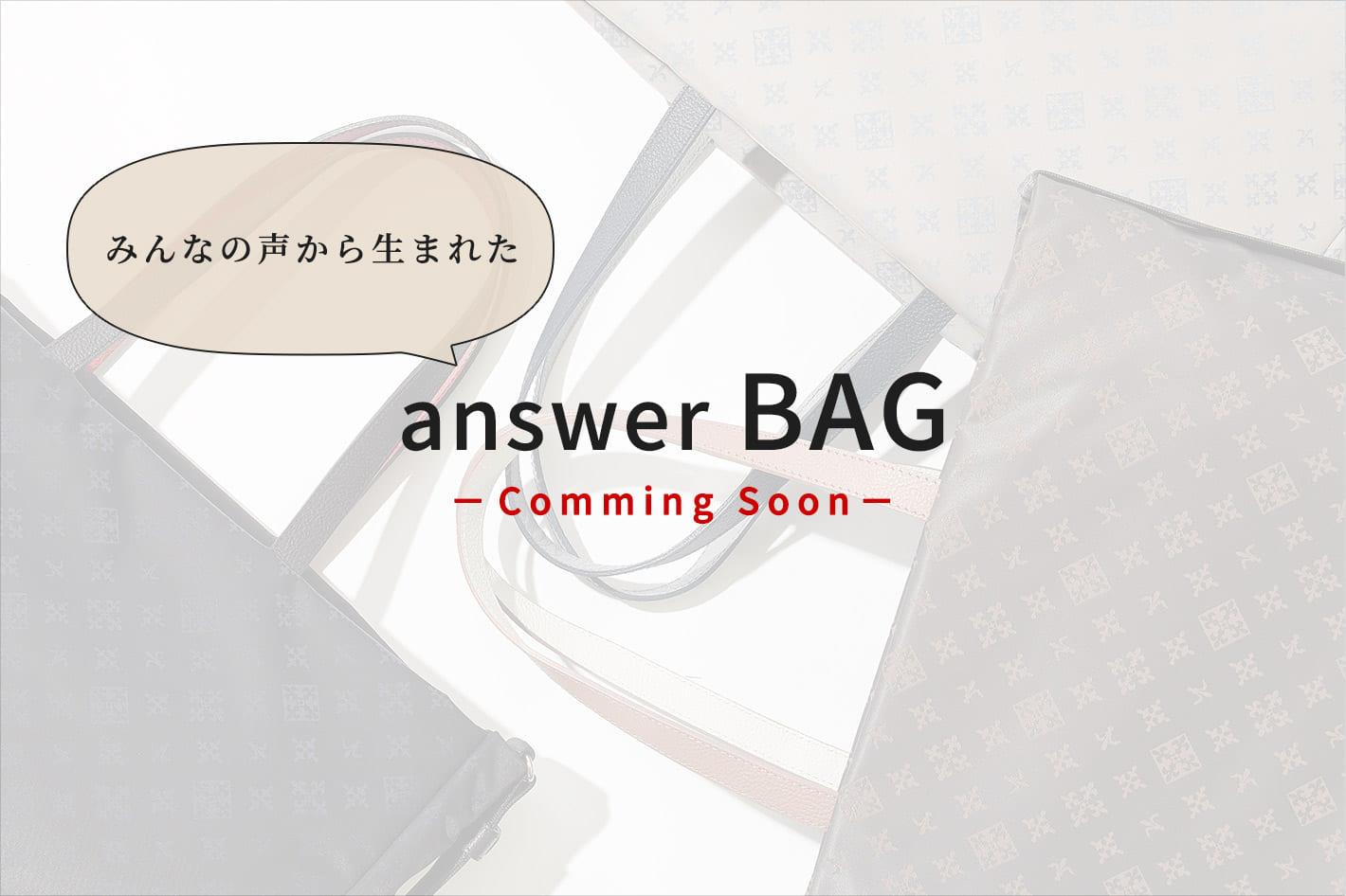 russet みんなの声から生まれた answer BAG -Coming Soon-