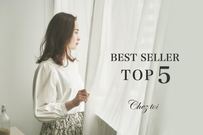 Chez toi 【Chez toi】人気アイテム BEST5