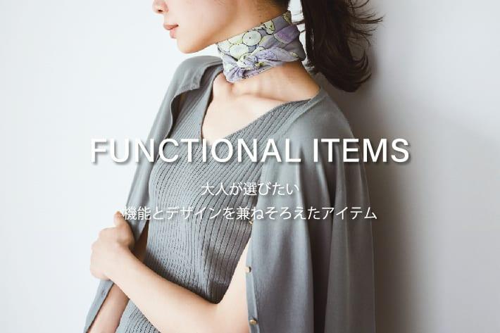 """La boutique BonBon FUNCTIONAL ITEMS """"大人が選びたい""""-機能とデザインを兼ねそろえたアイテム-"""