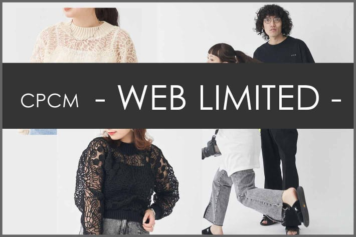 CPCM 【CPCM】今だけの特別PRICE!~WEB限定アイテム~