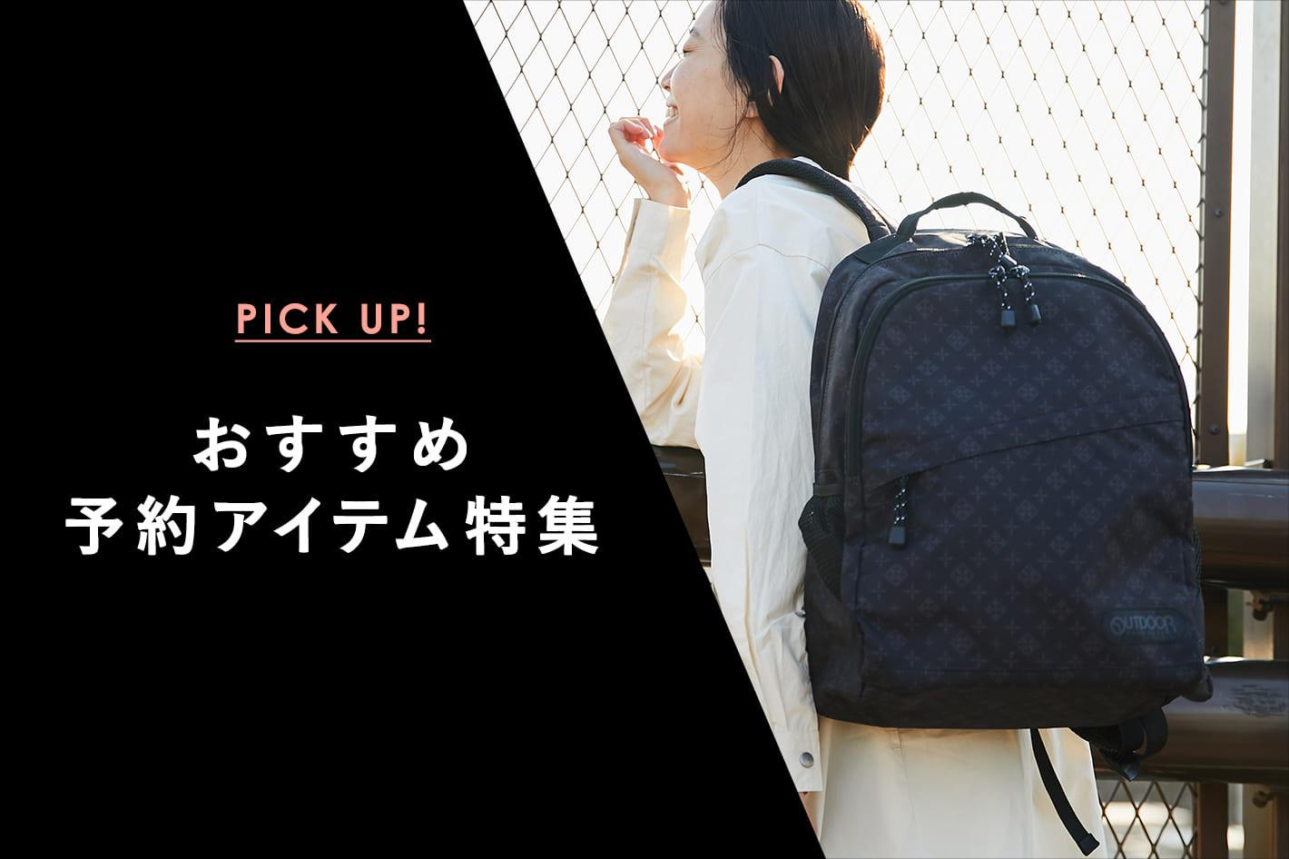 Daily russet オススメ予約アイテムピックアップ!