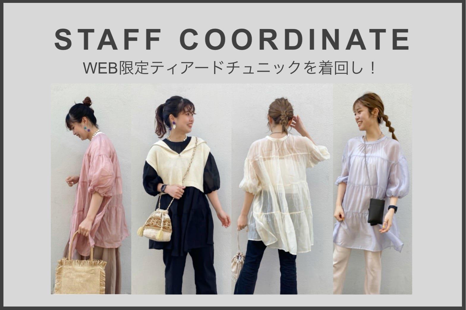 Discoat 【STAFF COORDINATE】WEB限定ティアードチュニックを着回し!