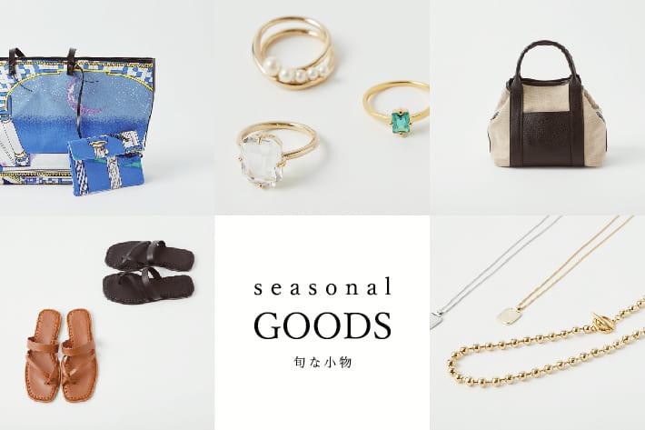 La boutique BonBon Seasonal GOODS おしゃれを格上げする旬小物