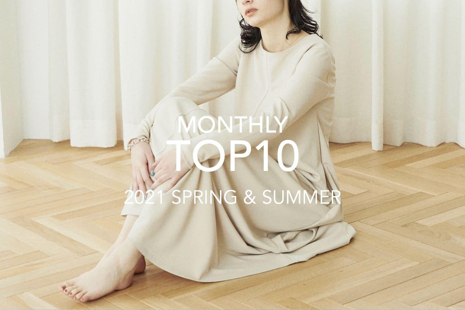 Omekashi 【MONTHLY TOP10】人気アイテムをランキングでご紹介。