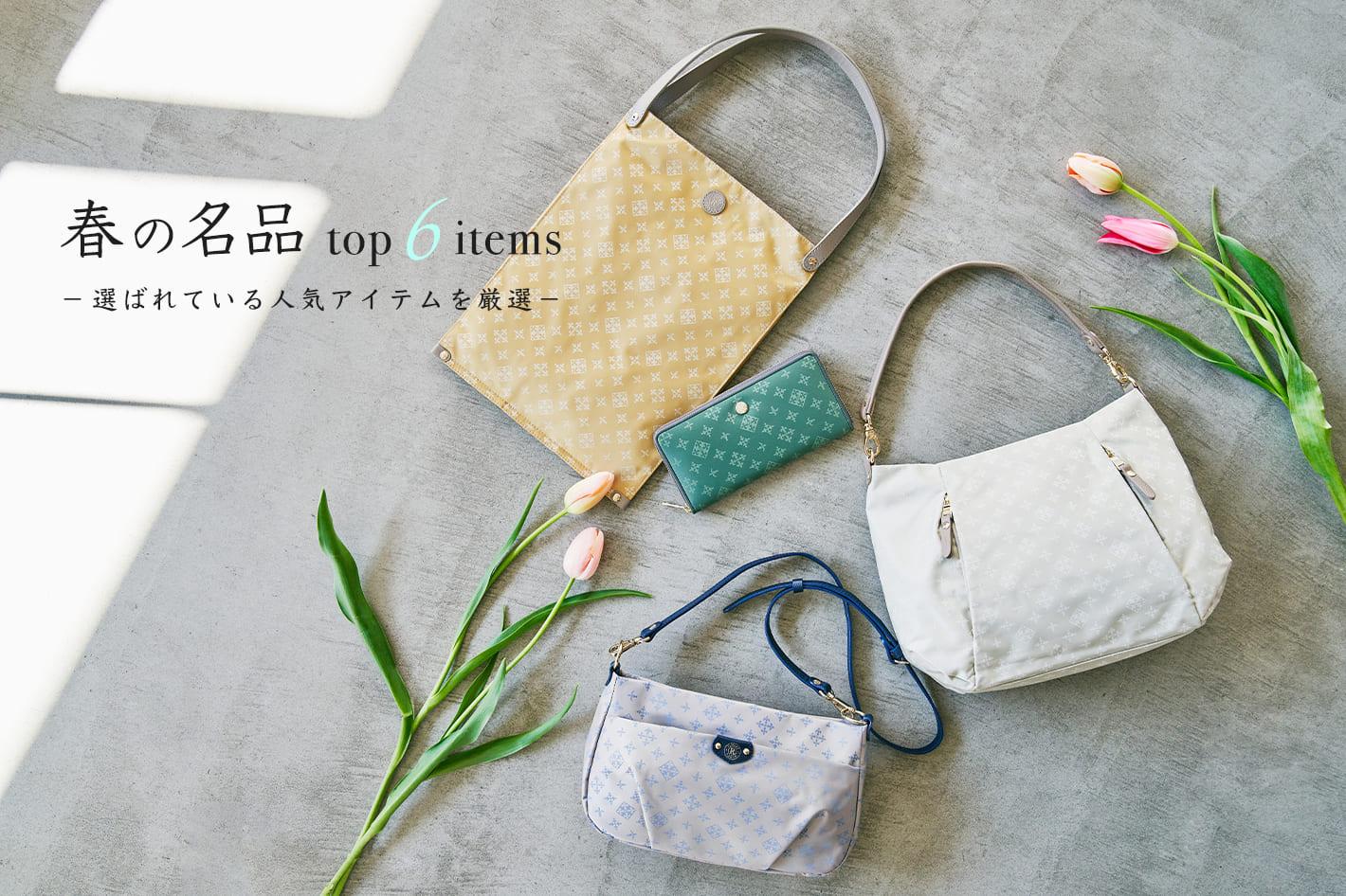 russet 春の名品 top 6 items