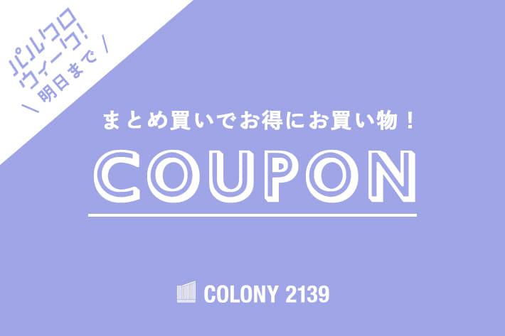 COLONY 2139 【パルクロ開催中】パルクロウィーククーポンでまとめて買いたいおすすめ商品!