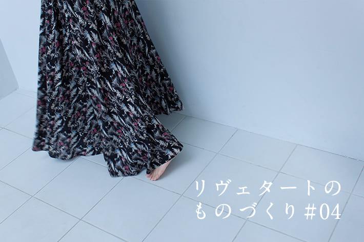 LIVETART リヴェタートのものづくり#4  大人が着たくなるフォトボタニカルスカート