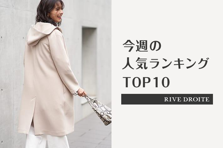 RIVE DROITE 【速報!】人気ランキング TOP10