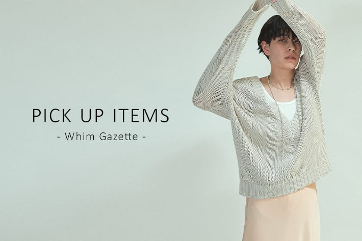 Whim Gazette いますぐ活躍する優秀アイテム!