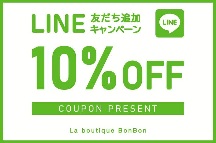 La boutique BonBon 【10%OFFクーポン】LINE友だち追加でクーポンプレゼント♪