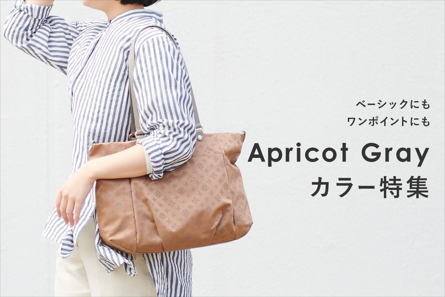 russet ◆Recommend◆Apricot Grayカラー特集