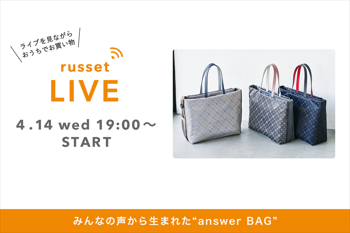 russet ≪russet LIVE≫4/14 19:00~生配信スタート!
