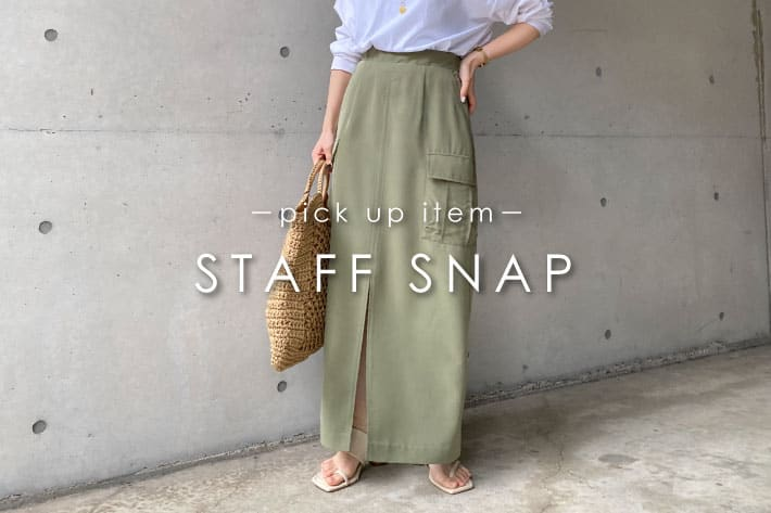CAPRICIEUX LE'MAGE 【STAFF SNAP#7】夏のスタイリングにもおすすめのスカートをPICK UP!