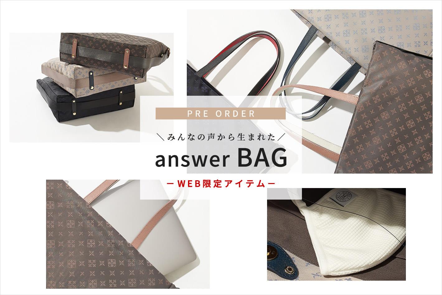 "russet ◆Pre Order◆みんなの声から生まれた""answer BAG"""