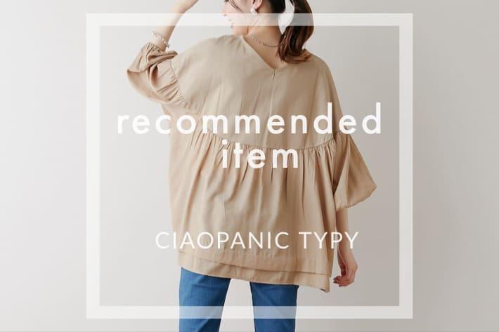 CIAOPANIC TYPY コーデを格上げ!1枚でサマになるデザインTシャツ