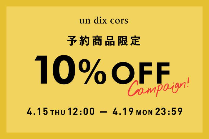 un dix cors 明日から【期間限定】予約商品10%OFF!!