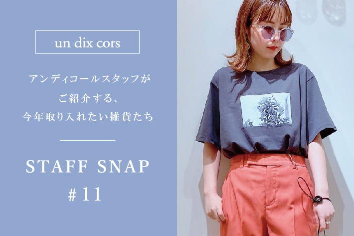 un dix cors STAFF SNAP #11|アンディコールスタッフがご紹介する、今年取り入れたい雑貨たち