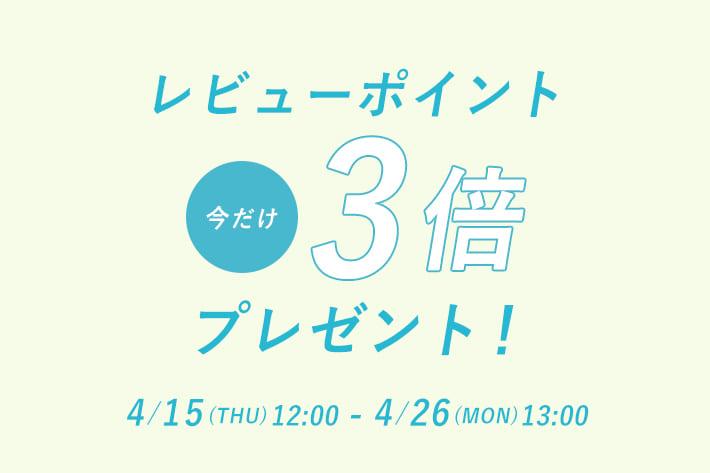 3COINS レビューポイントアップキャンペーン開催!