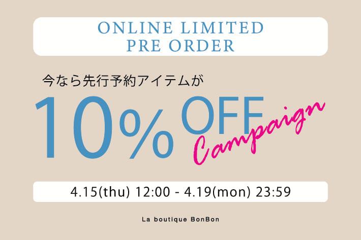 La boutique BonBon 【本日より】予約10%OFFキャンペーン開催します!