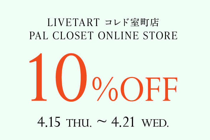 LIVETART 【期間限定】コレド室町店/オンラインストア限定 10%OFFクーポン キャンペーン実施中!!