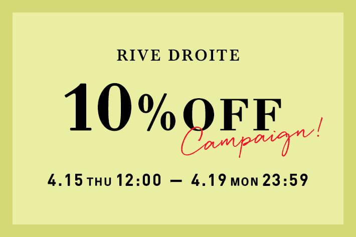 RIVE DROITE 予約10%OFFキャンペーンを開催中!