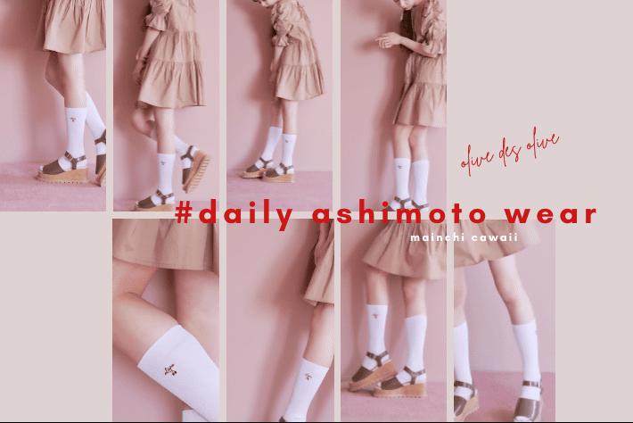 OLIVE des OLIVE PRE ORDER『dairy ashimoto wear』