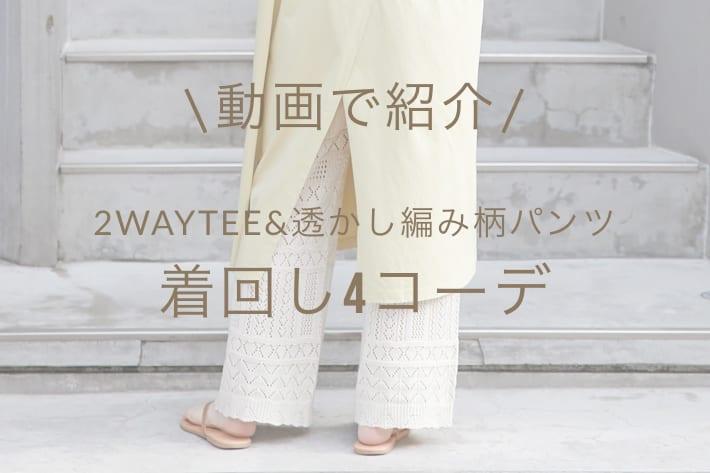 CIAOPANIC TYPY 【2WAYTEE&透かし柄パンツ】着回しコーデご紹介♪