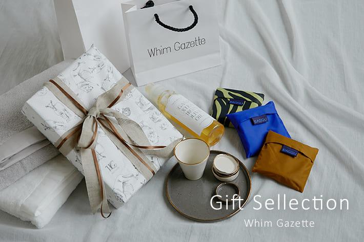 Whim Gazette 大切に想うあの人へ贈る、ウィム ガゼットのおすすめギフト
