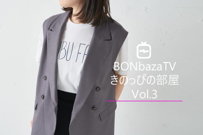 BONbazaar BONbazaTV -きのっぴの部屋Vol.3-