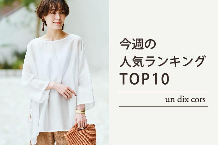 un dix cors 【速報!】人気ランキング TOP10
