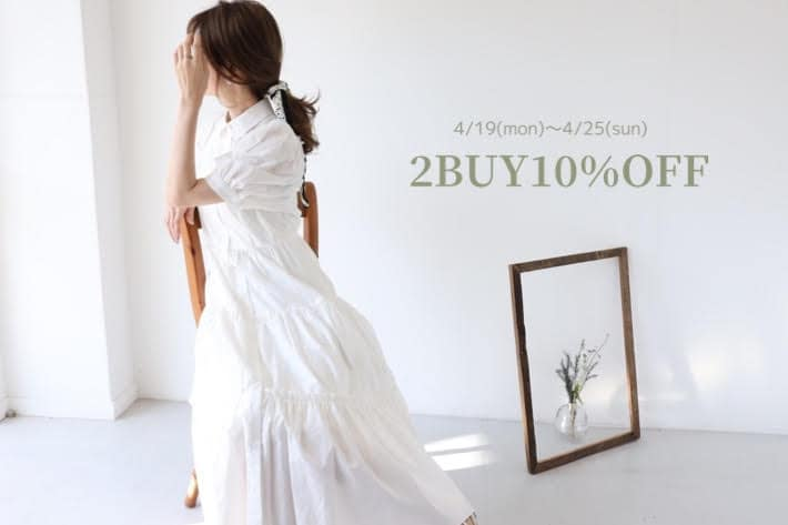 one after another NICE CLAUP 【期間限定】2buy10%OFFクーポンキャンペーン!
