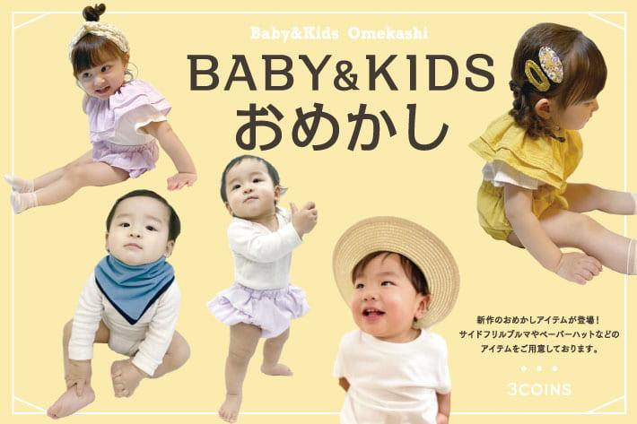 3COINS 【NEW】BABY&KIDS  おめかしvol2