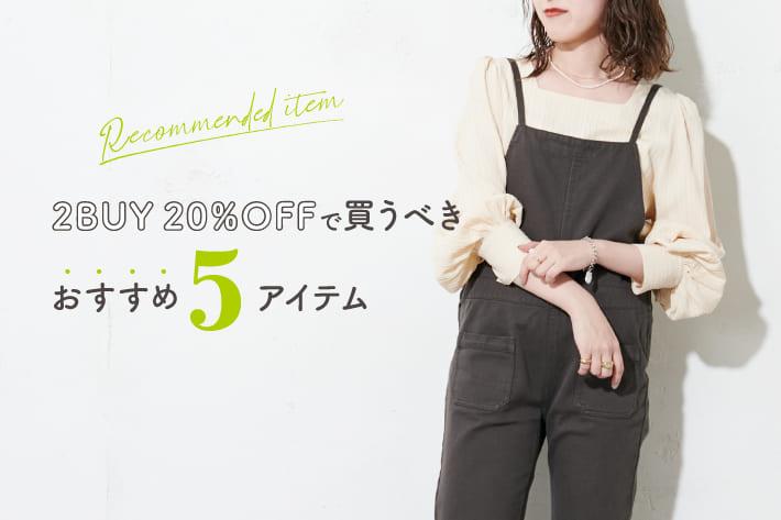 Discoat 【2BUY20%OFF】買うべき!おすすめ5アイテム★