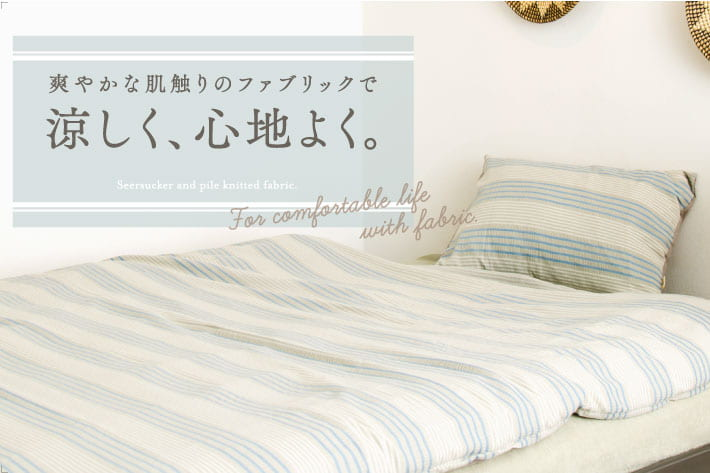 3COINS 【NEW】爽やかな肌触りのファブリックで涼しく、心地よく。