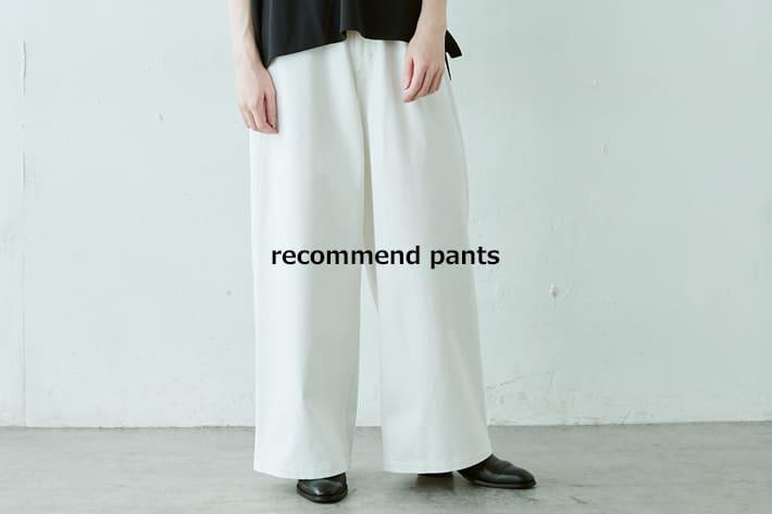 Lui's recommend pants