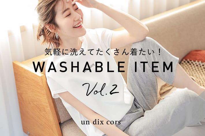 un dix cors 気軽に洗えてたくさん着たい!WASHABLE ITEM vol.2